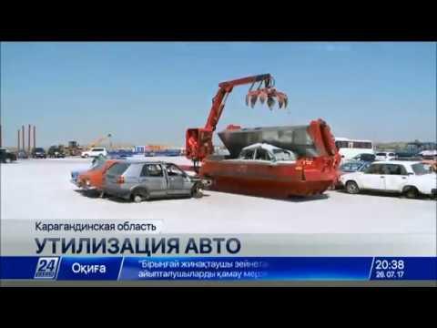 Открылся первый в Казахстане завод по утилизации автомобилей