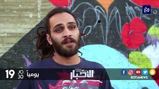 جداريات عمّان تعبر عن هموم الشباب وواقعهم - (2-1-2018)