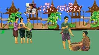 Jao Tris  Story khmer | Khmer Fairy Tales | By Kunthea Soeun