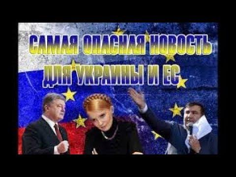 Опасная новость для Украины !!! ВОТ это ЖО...!!!