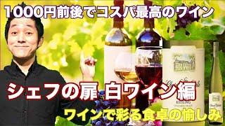 ワインの選び方 1000円前後で買える リーズナブル な 白ワイン 初心者でも失敗しないワインの選び方 コストコで買ったワインの商品紹介 chef koji