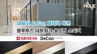 제네바 디콘(DeCon) 스피커 소개