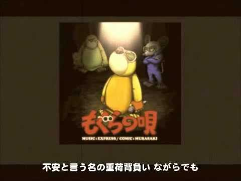 【NARI IN KINGSTON】EXPRESS - もぐらの唄