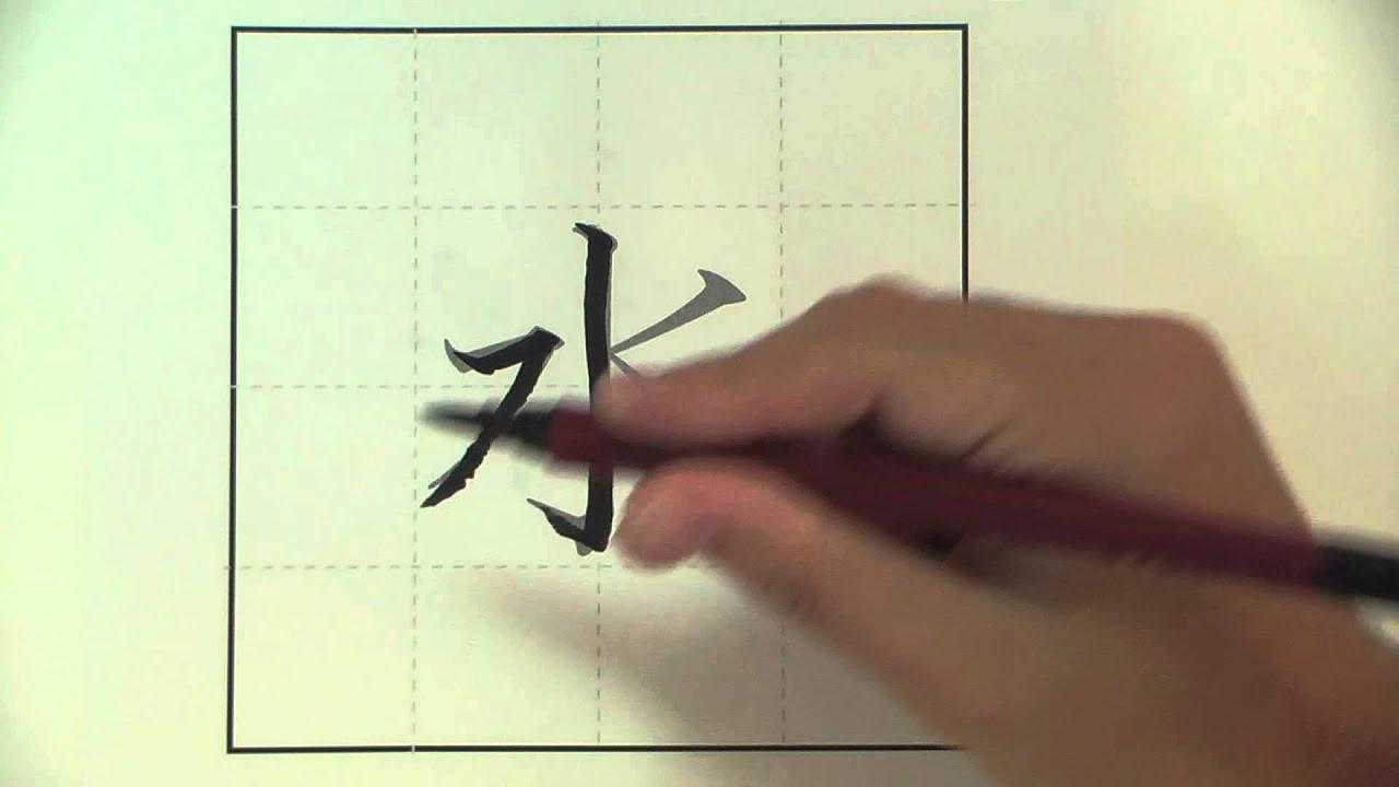 Water how to write water in japanese kanji mizu for Water in japanese