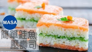 即席&簡單!鮭魚壓壽司/Super Easy Salmon Sushi |MASAの料理ABC