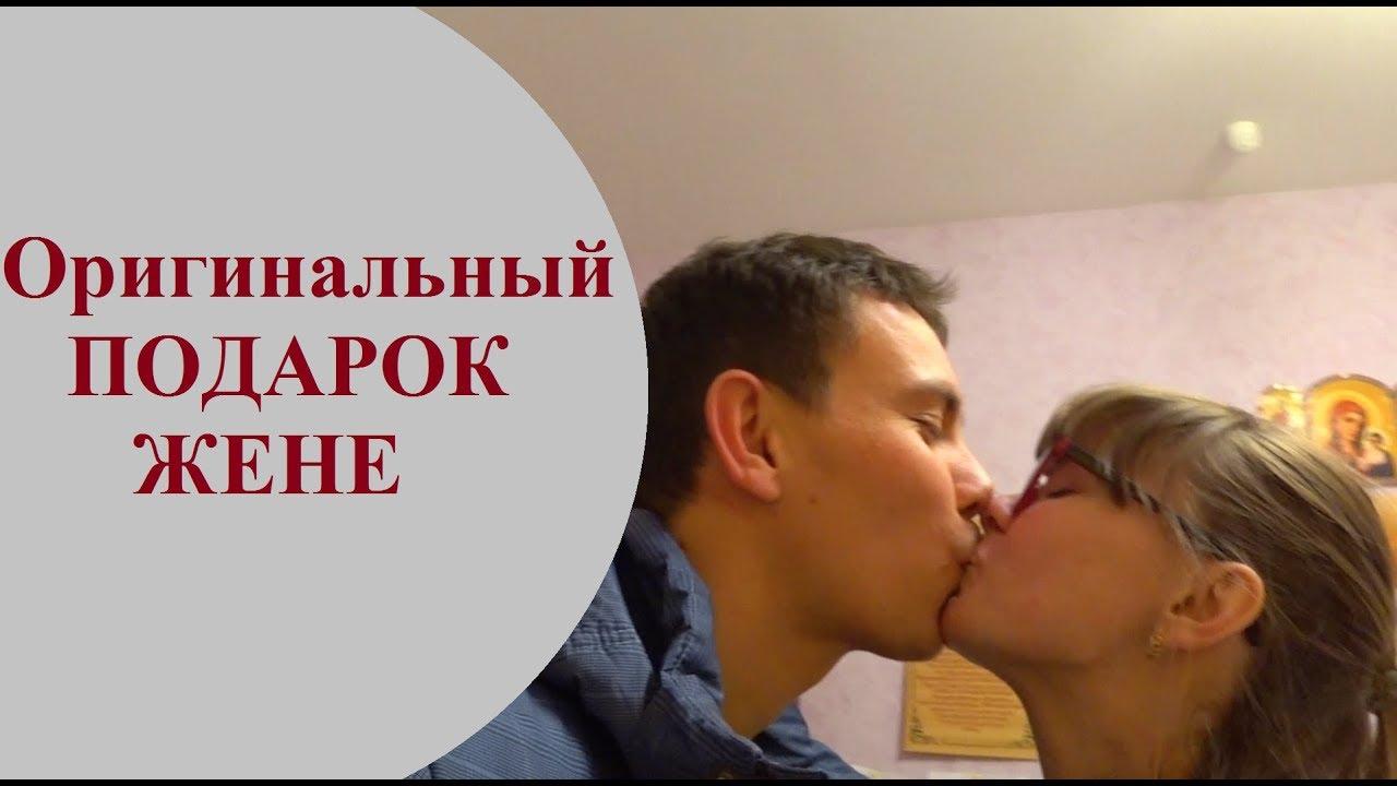 Оригинальный ПОДАРОК ЖЕНЕ. Мой сюрприз для ЛЮБИМОЙ Супруги