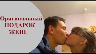 видео Что подарить любимой женщине на День рождения