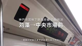 神戸市営地下鉄海岸線 自動放送