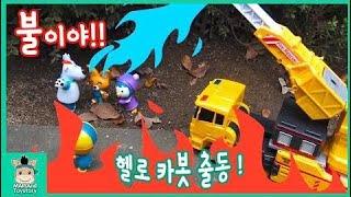 헬로카봇 소방차 뽀로로 친구들 불에서 구하러 출동 ♡ 카봇 뽀로로 장난감 애니 Pororo Hello Carbot Car Toys| 말이야와장난감이야기 MariAndToystor