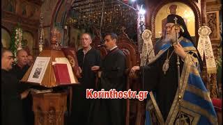 Με λαμπρότητα η γιορτή της Παναγίας της Γιάτρισσας στο Λουτράκι