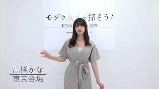 徳間書店「月刊ENTAME」 『モグラ女子を探そう!ENTAME Genic 2018』Sup...