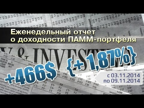 Прибыль 466$ - отчет о доходности ПАММ-портфеля с 3 по 9 ноября 2014