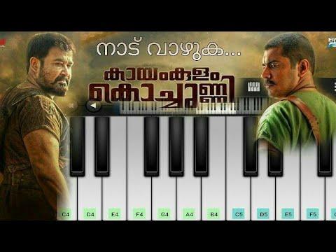 Kayamkulam Kochunni Bgm Piano | Naadu Vazhuka Bgm | Mobile Piano | Kayamkulam Kochunni Bgm