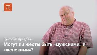 Язык жестов - Григорий Крейдлин(Источник - http://postnauka.ru/video/35038 Как возникла наука о жестах? Какие существуют классы жестов? Как соотносятся..., 2014-11-04T11:33:03.000Z)