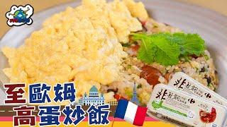 【家樂福料理聯合國】嘿!蛋炒飯~其實一點都不難!粒粒分明,奶香濃郁:至高歐姆蛋炒飯上桌!