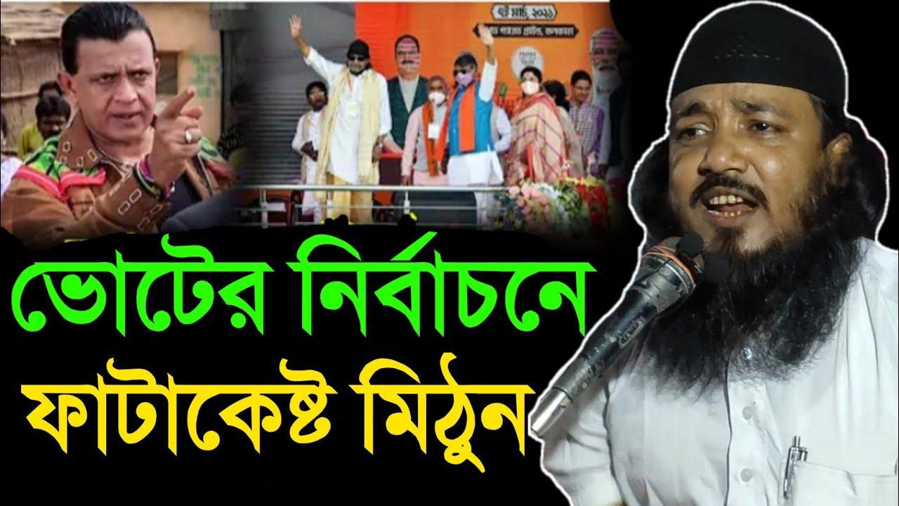 Muneer Uddin Waz যৌতুক নিয়ে ওয়াজ Bangla Waz 2021 Diner Alo Bangla