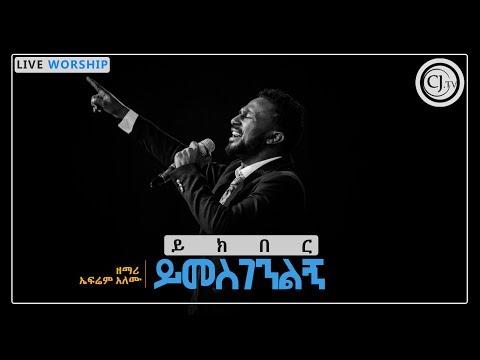 "• Ephrem Alemu - ""ይክበር ይመስገንልኝ"" | Live Worship | CJ TV • thumbnail"