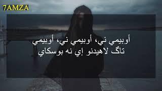 Serhat Durmus - La Câlin   طريقة نطق أغنية عناق الموت