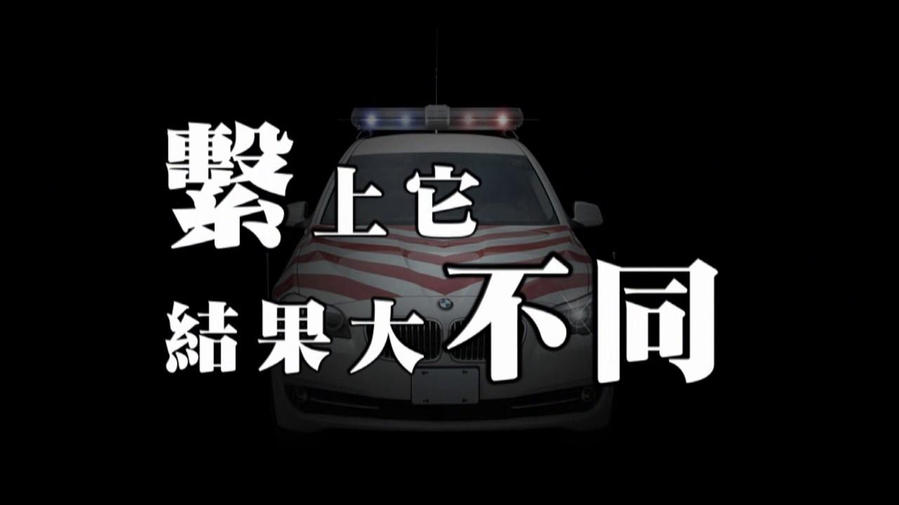 國道安全帶交通宣導 - YouTube