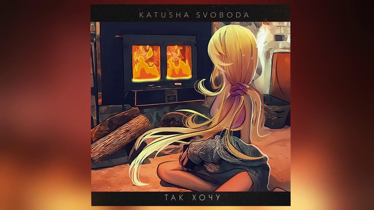 "Katusha Svoboda - ""Так Хочу"" is Out Now on 140+ Digital Stores Worldwide!"