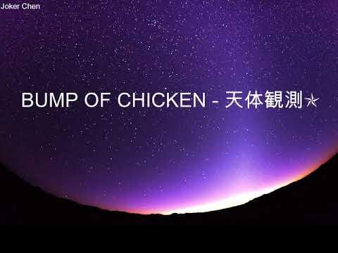 BUMP OF CHICKEN - 天体観測 中文字幕 Lyrics