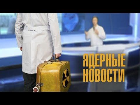 Радиоактивная свалка в Украине, Американский Чернобыль, Уран в Минске! ЯДЕРНЫЕ НОВОСТИ с МШ #2