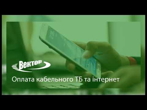 telekanal Vektor: Карантин. Абонплата обов'язкова. ТРК Вектор