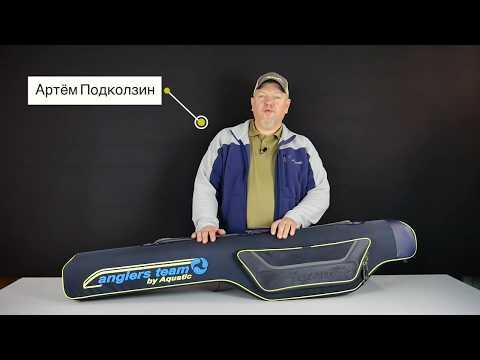 Жесткий чехол для фидерных удилищ Ч-36 / Оптимальная защита вашего фидера