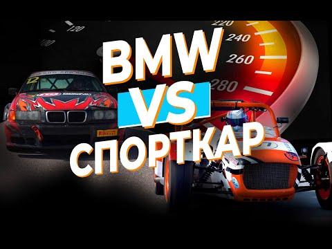 Спорткар VS BMW   Самый доступный болид (2 Часть)