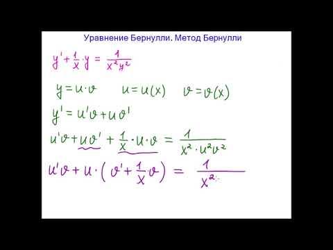 Уравнение Бернулли  Метод Бернулли