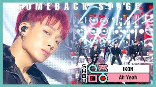 [쇼! 음악중심]  아이콘 - Ah Yeah ( iKON - Ah Yeah )