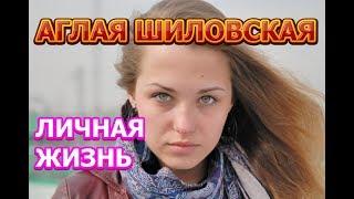 Аглая Шиловская - биография, личная жизнь, муж, дети. Актриса сериала Ловушка для королевы