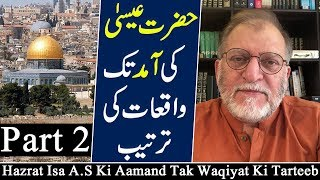 When will Hazrat Isa A.S Come Back? Orya Maqbool Jan | Part 2