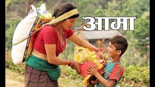 New Nepali Short Movie Aama