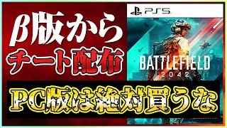 【PC版終了】新作BF2042のチートがすでに売られている件について…【バトルフィールド2042/PS4/PS5】