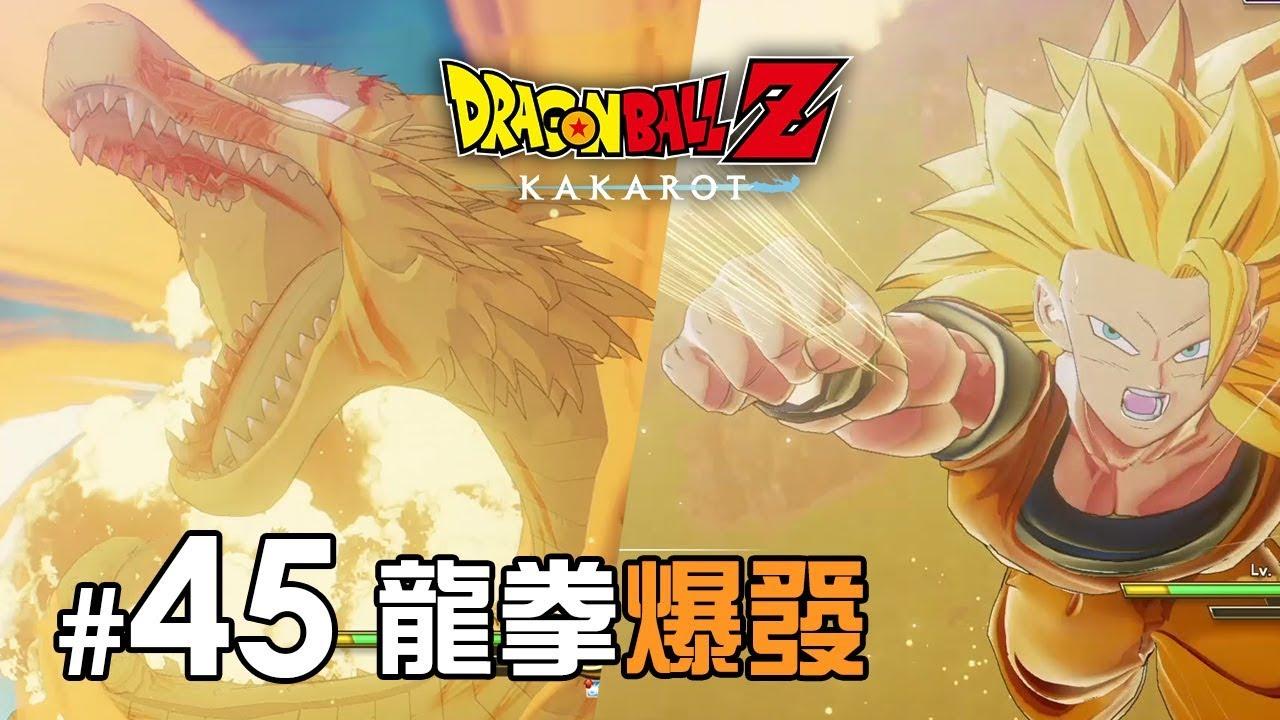 #45 龍拳爆發《Dragon Ball Z Kakarot》