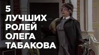Пять Лучших Ролей Олега Табакова