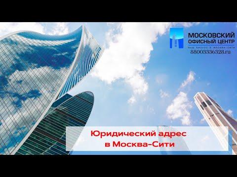 Регистрация юридического адреса в Москва-Сити. Почтовое и секретарское обслуживание.