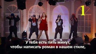 "Галина Боб - 5 минут (Караоке Версия) (OST ""ДеФФчонки"" ТНТ)"
