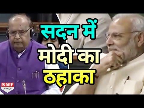 देखिए Parliament में MP Bhola Singh की बातों पर कैसे Modi ने लगाए ठहाके   MUST WATCH !!!