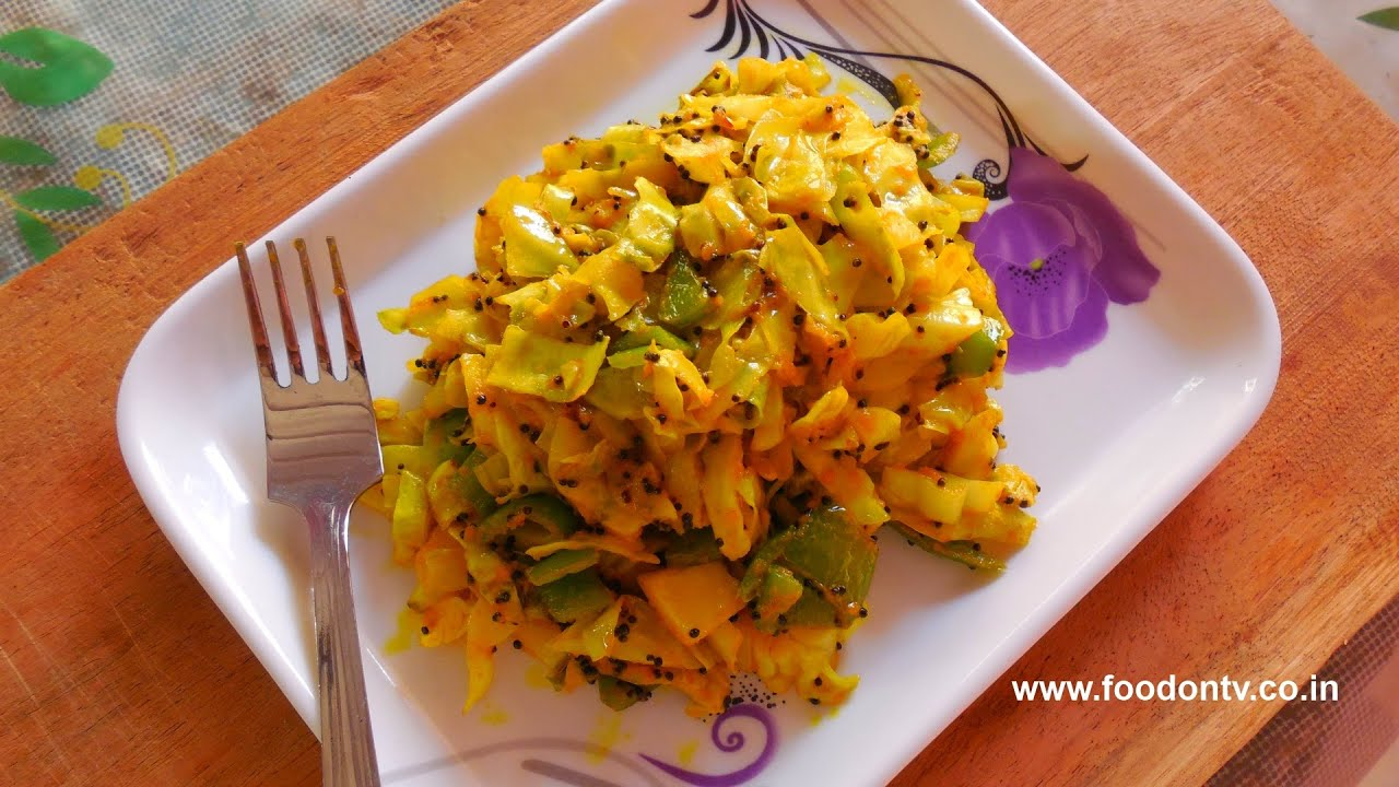 Stir fried cabbage salad recipe original indian gujarati food stir fried cabbage salad recipe original indian gujarati food every day special episode 16 youtube forumfinder Choice Image