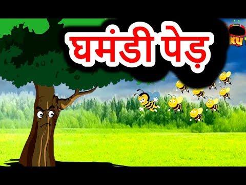 घमंडी पेड़ और मधुमक्खियां   Hindi Cartoon Kahaniyaan   Moral Stories For Kids   Chiku TV