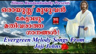 Oru Nalum # Christian Devotional Songs Malayalam 2018 # Evergreen Superhit Songs