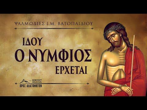 Ιδού ο Νυμφίος έρχεται - Ψαλμωδίες Ι.Μ. Βατοπαιδίου Αγ. Όρους