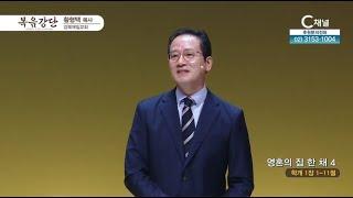 강북제일교회 황형택 목사┃영혼의 집 한 채 (4) [C채널] 복음강단