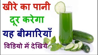 Amazing Health Benefits Of Cucumber Water