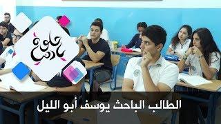 الطالب الباحث يوسف أبو الليل