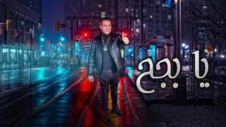 اغنيه يا بجح 2020 - محمود الليثي / Mahmoud Ellethy - Ya Bege7 - Video Lyrics