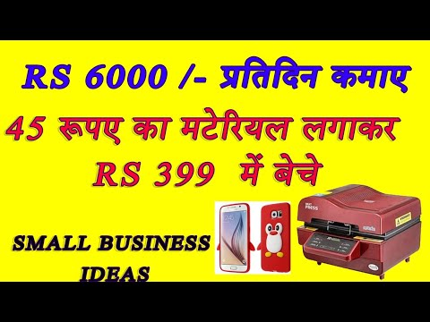 Small Business Ideas Mobile cover Printing sublimation with low investment Tip in Hindi
