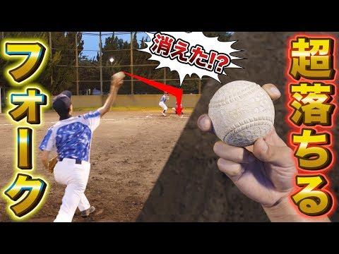 【変化球】絶対に打てない⁉プロから学んだ簡単に落ちるお化けフォークのコツと握り方を大公開【野球】
